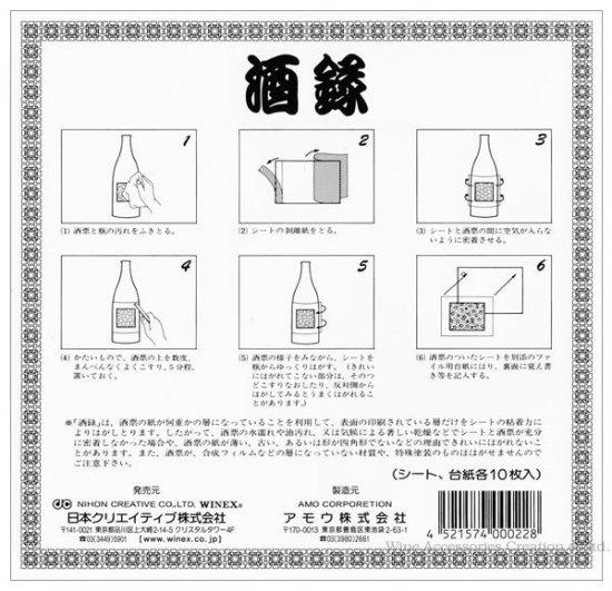 日本酒用 ラベル保存シート 酒録【10枚入り】 ZW500NH