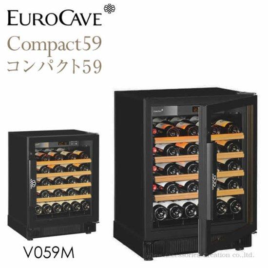 ユーロカーブ コンパクト59シリーズ 38本用 ガラスドア V059M-PTHF