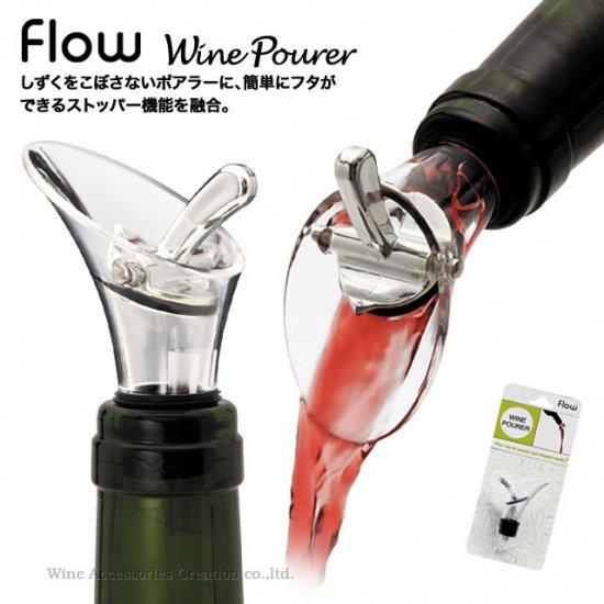 flow(フロウ)ワインポアラー WF004CR