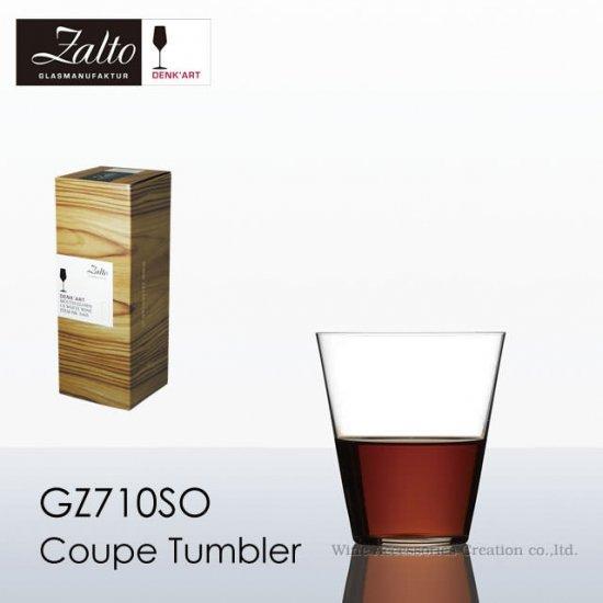ザルト(Zalto)デンクアート W1 クープ【正規品】CP GZ710SO