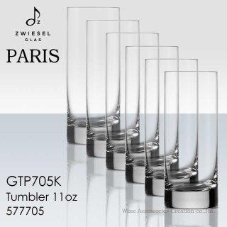ショット・ツヴィーゼル パリ ロング タンブラー11オンス 1客【正規品】 GTP705K