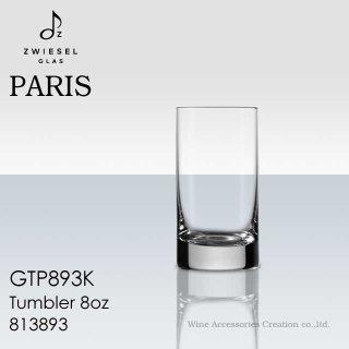 ショット・ツヴィーゼル パリ タンブラー9オンス 1客【正規品】 GTP703K
