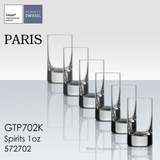 ショット・ツヴィーゼル パリ スピリッツ1オンス 6客セット【正規品】 GTP702Kx6
