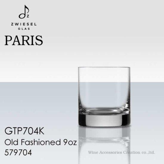 ショット・ツヴィーゼル パリ オールドファッション9オンス 1客【正規品】 GTP704K