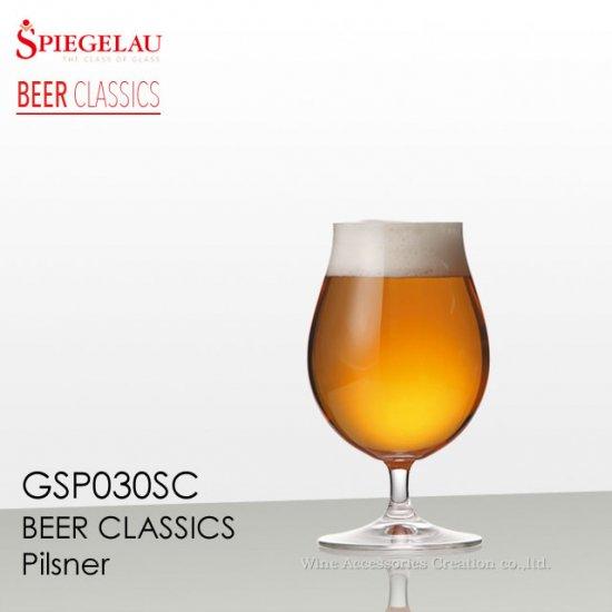 シュピゲラウ ビールクラシックス チューリップ 1脚【正規品】 GSP030SC