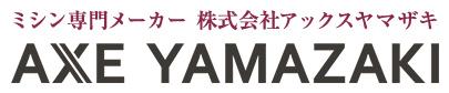 アックスヤマザキ通販サイト