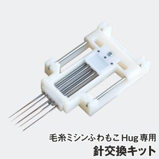 「針キット」毛糸ミシンふわもこHug専用【対応型式をご確認の上お求めください】