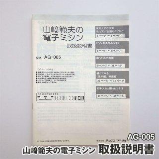 取扱説明書(AG-005)