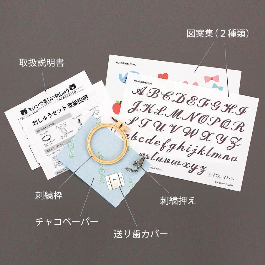 MM-10刺繍キット内容