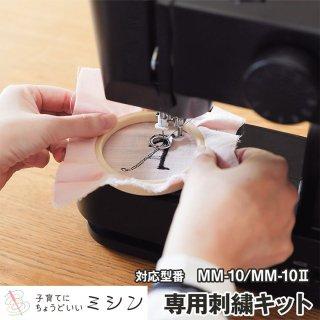 MM-10専用刺繍キット(子育てにちょうどいいミシン)