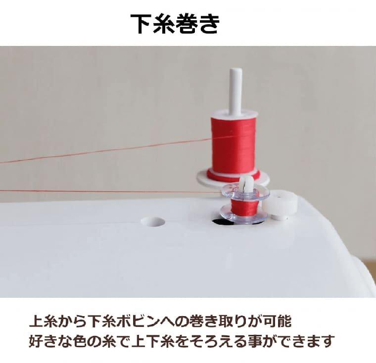 MF-20_下糸巻き