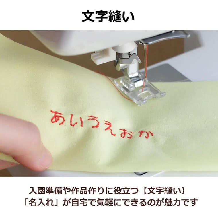 FA-99-II_文字縫い