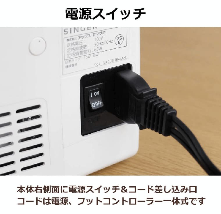 QT-10_電源スイッチ
