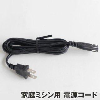 ミシン用電源コード(小判型・メガネ型)