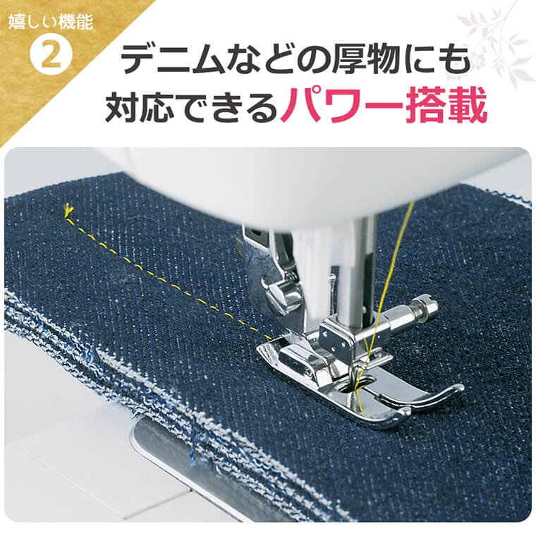 QT-2250_厚物縫い