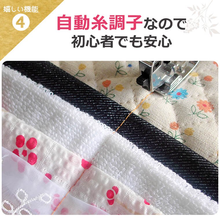 QT-2250_自動糸調子