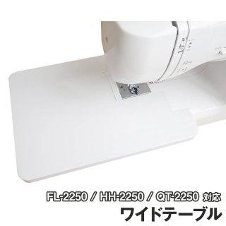 ワイドテーブル FL-2250 HH-2250 QT-2250 対応
