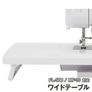 ワイドテーブル FL-588 MF-10 対応