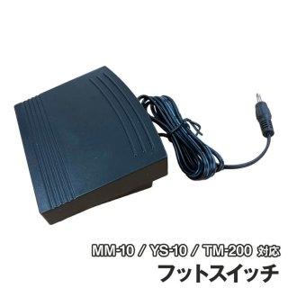フットスイッチ 子育てにちょうどいいミシン MM-10 YS-10 TM-200 対応