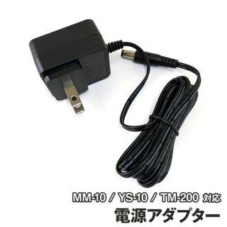 電源アダプター 子育てにちょうどいいミシン MM-10 YS-10 TM-200 対応