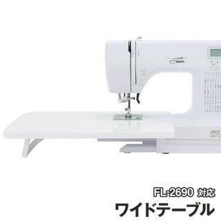 ワイドテーブル FL-2690 対応