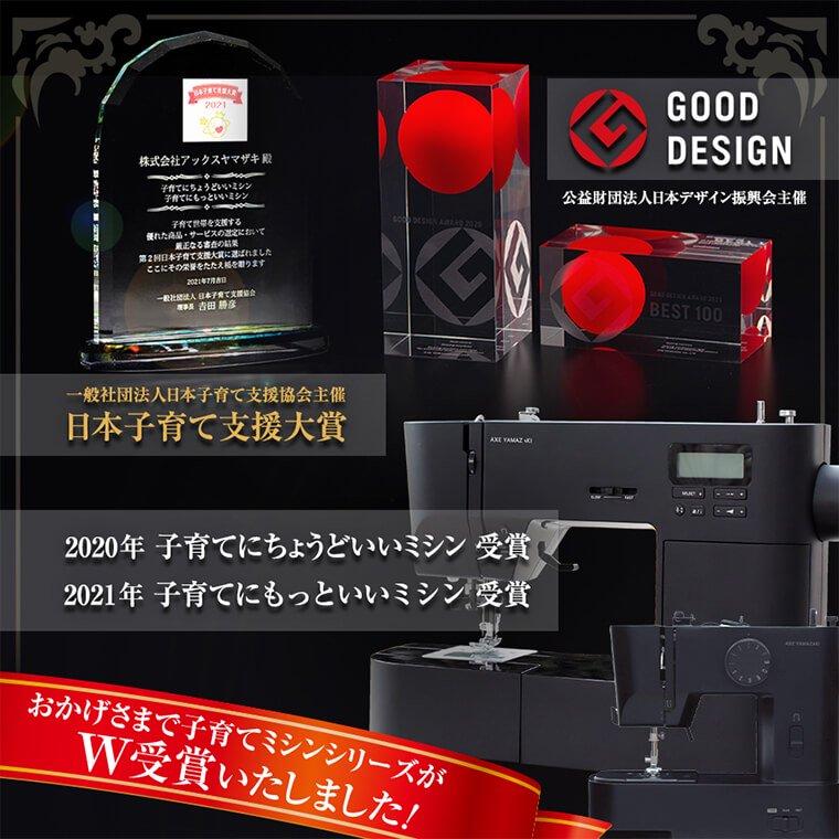 MM-30_日本子育て支援大賞