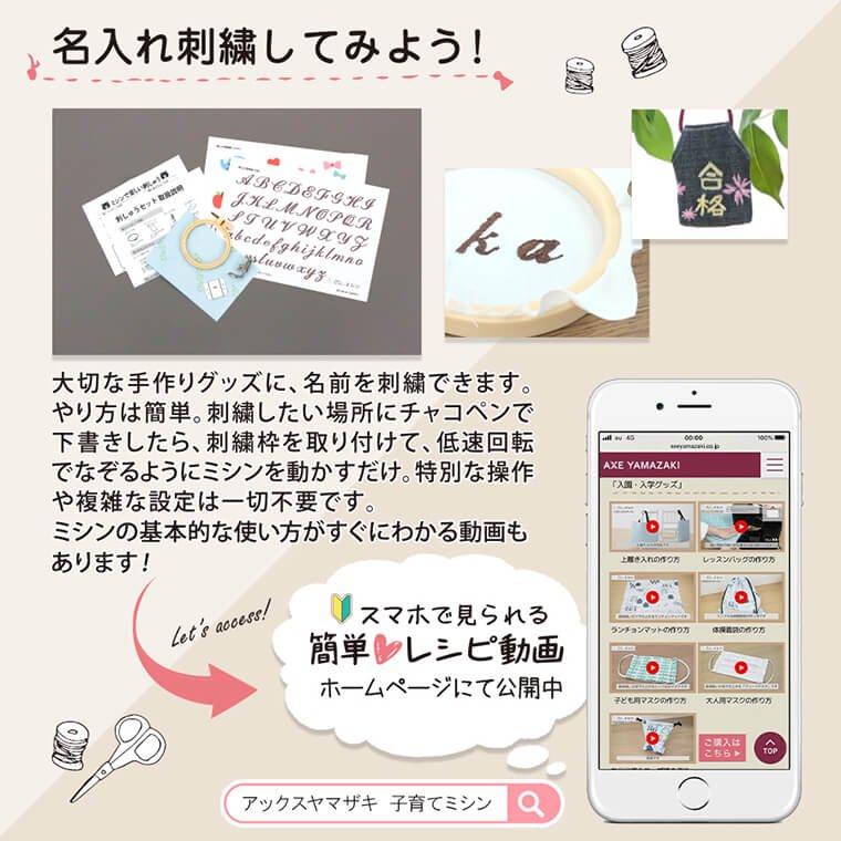 MM-30_刺繍キット