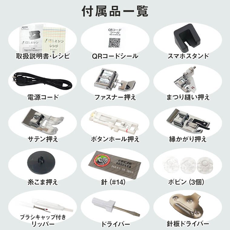 MM-30_商品詳細