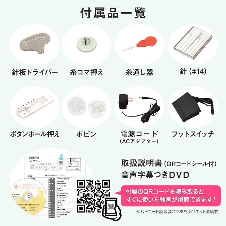 YS-10_商品詳細