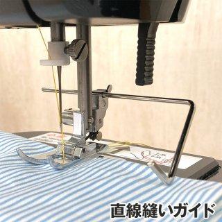 直線縫いガイド
