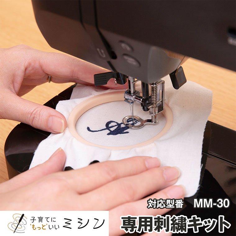 MM-30刺繍キット