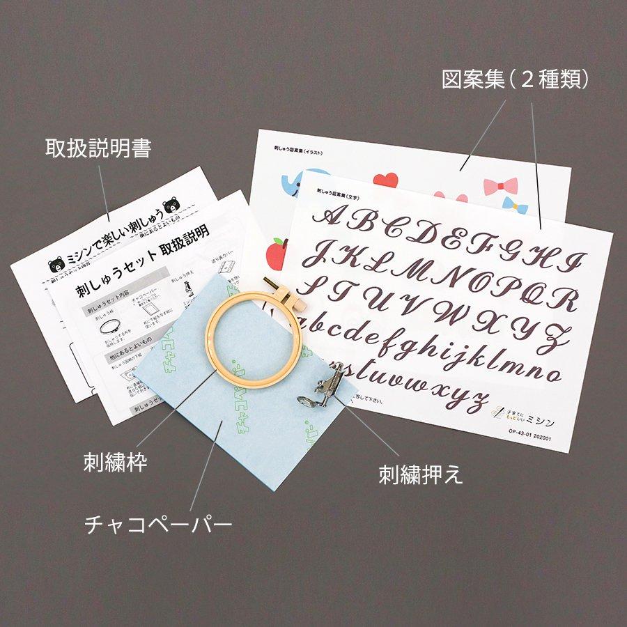 MM-30刺繍キット内容