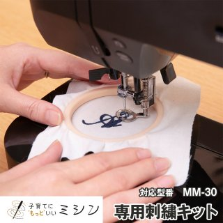 MM-30専用刺繍キット(子育てにもっといいミシン)<img class='new_mark_img2' src='https://img.shop-pro.jp/img/new/icons1.gif' style='border:none;display:inline;margin:0px;padding:0px;width:auto;' />