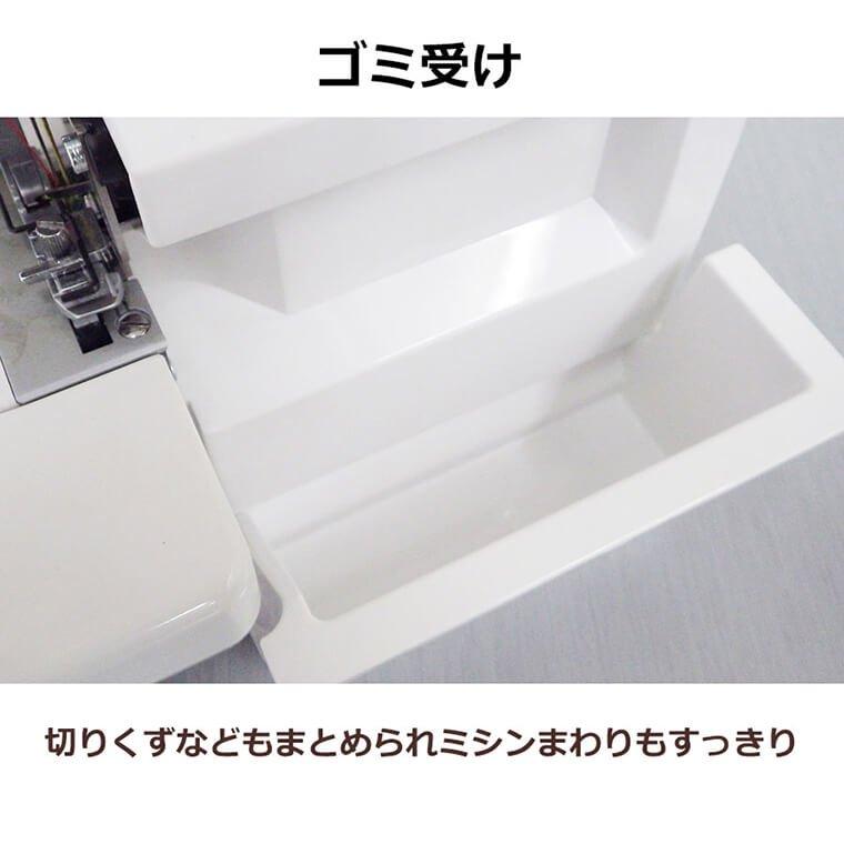 BB-760_ゴミ受け