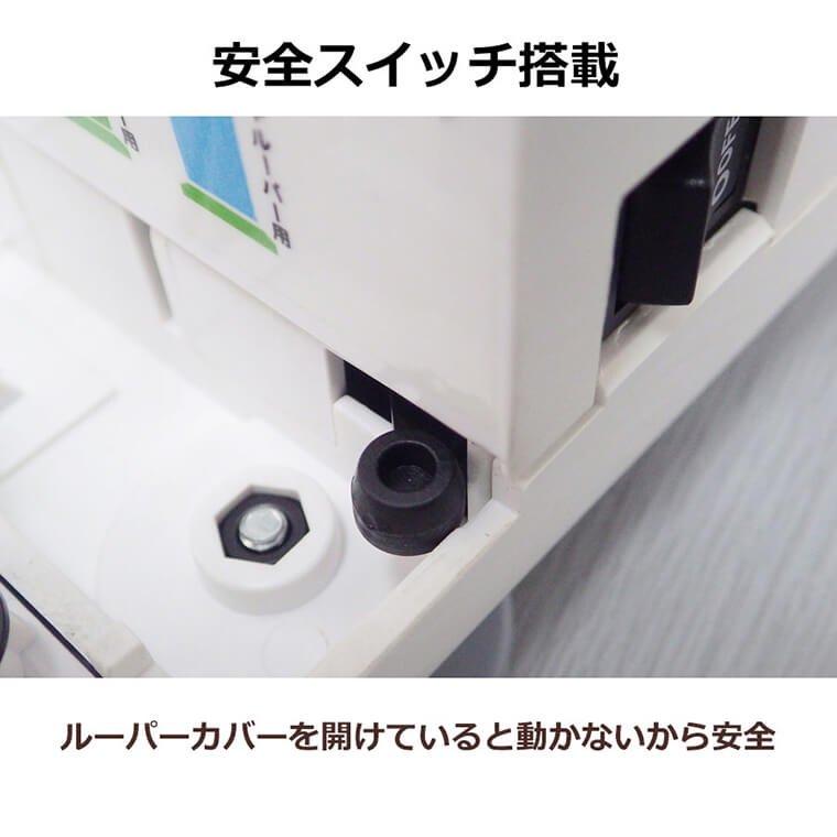 BB-760_安全スイッチ搭載