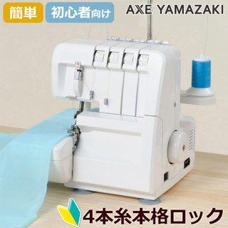 初心者向け 4本糸 ロックミシン BB-760 アックスヤマザキ