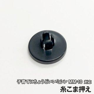 糸こま押え(MM-10専用)