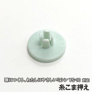 糸こま押え(YS-10専用)