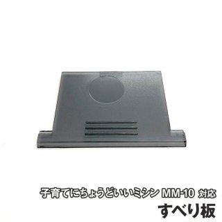 すべり板(MM-10専用)