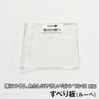 すべり板(YS-10専用)