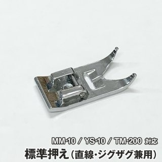 標準押え MM-10/YS-10/TM-200専用