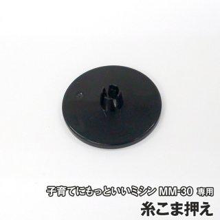 糸こま押え(MM-30専用)