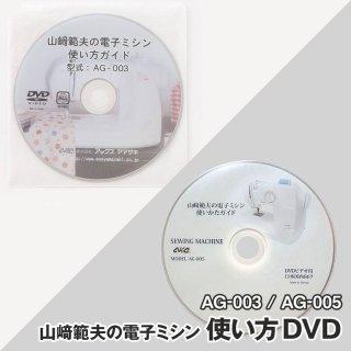 山�範夫の電子ミシン 使い方DVD