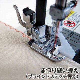 まつり縫い押え(ブラインドステッチ押え)