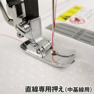直線縫い押え(中基線用)