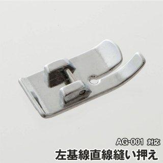 左基線直線縫い押え(AG-001専用)