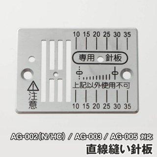 直線縫い針板(AG-001取付不可)