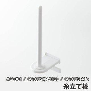 糸立て棒(AG-001〜AG-003専用)