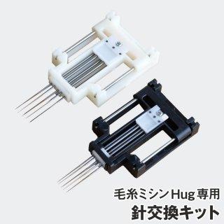 毛糸ミシンKM専用針交換キット【対応型式をご確認の上お求めください】