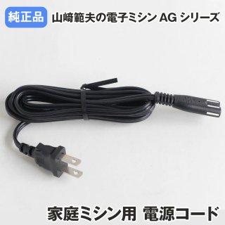 電源コード(AG002-005)